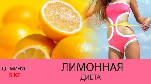Лимонная диета для похудения: противопоказания, плюсы и минусы, рецепты с добавлением других ингредиентов на 2 и больее дней, использование только сока