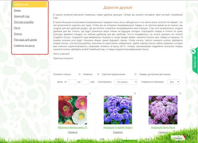 Лучшие сорта редиса для Подмосковья и средней полосы России: какие виды овоща подойдут для получения хорошего урожая в открытом грунте в этих регионах?