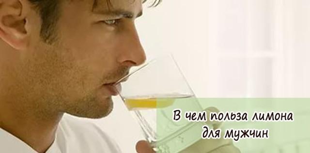 Польза и вред лимона для организма мужчин: чем целебен, есть ли противопоказания, как часто и в каких количествах применять для укрепления здоровья и лечения?